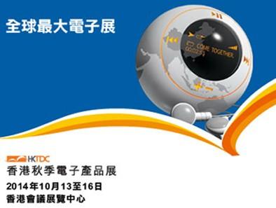 2014香港秋季电子产品展览会
