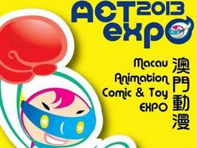 2013澳门国际动漫节