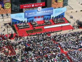 2015年 第五届长春创业就业博览会