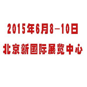 2016 北京进口食品展