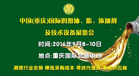 2016中国(重庆)国际润滑油展览会