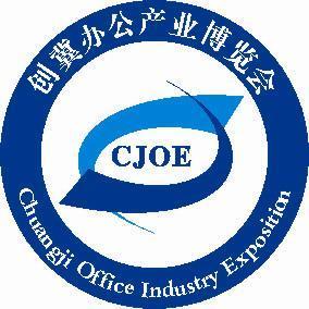 2016第7届成都办公产业博览会