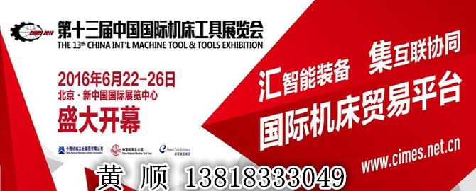 2016第十三届中国国际机床工具展览会