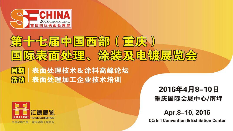 2016重庆国际表面处理、涂装及电镀展