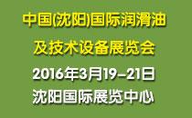 2016中国重庆国际汽车零部件展览会