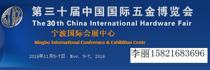 2016宁波第三十届中国国际五金博览会