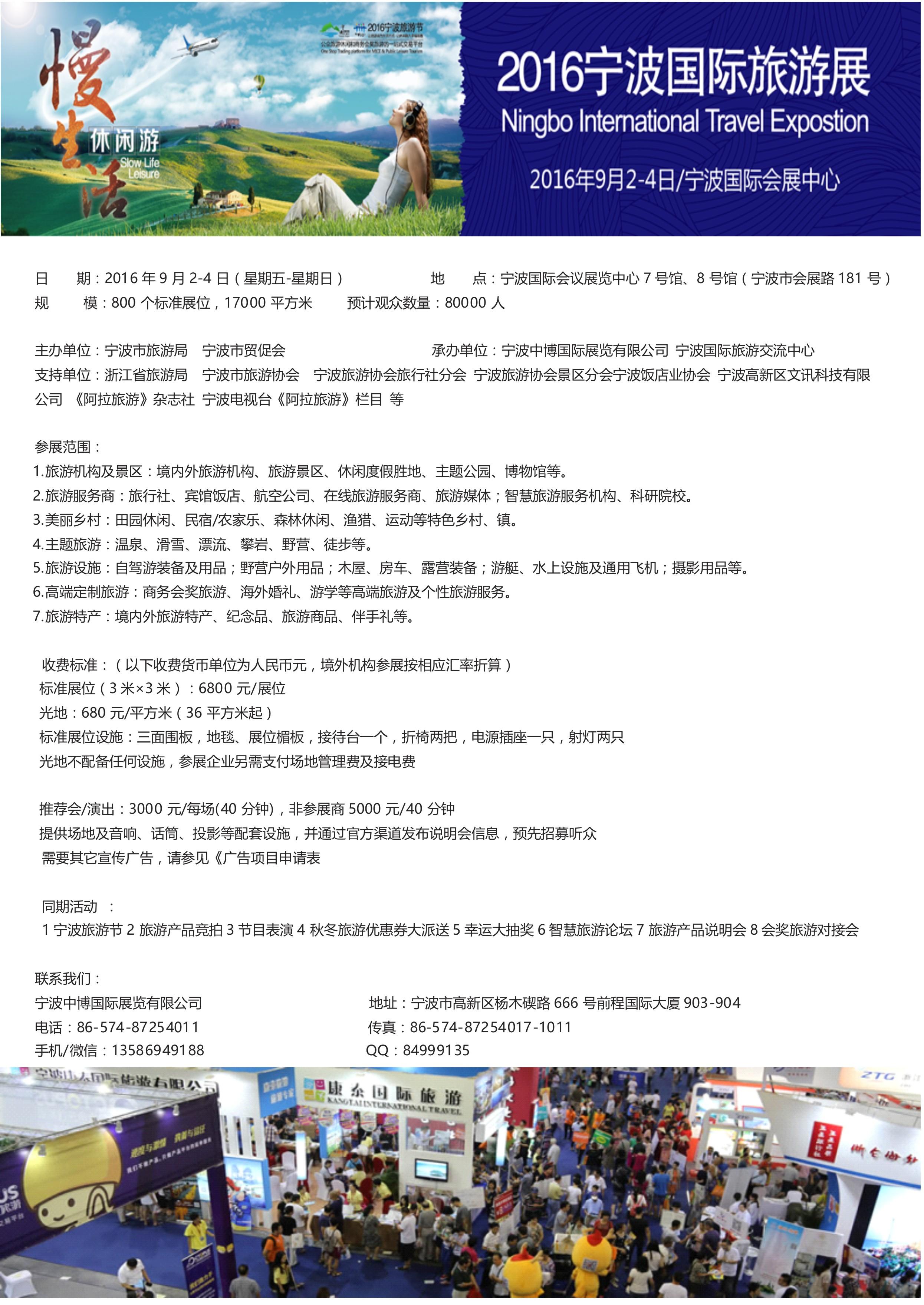 2016宁波国际旅游展