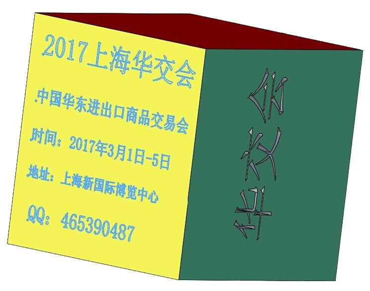 2017第27届华交会/服装服饰展