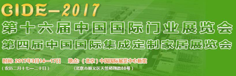 2017第十六届北京国际门业展览会
