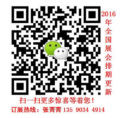 2016第十届重庆珠宝玉石展
