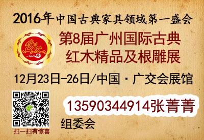 2016第8届(广州)国际古典家具展览会