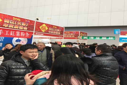 2017天津(梅江)年货展销会