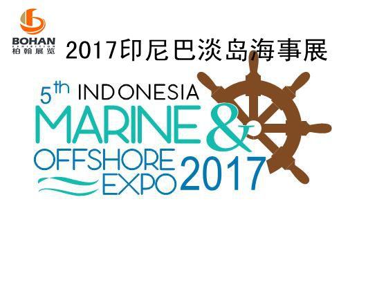 2017年第7届泰国国际海事船舶展览会