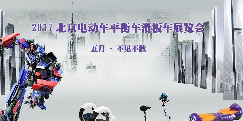 2017中国户外休闲便携展暨北京自行车电动车平衡车展览会