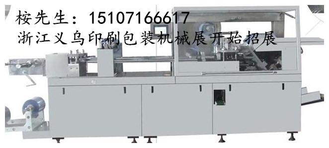 第8届中国义乌印刷包装工业展