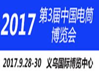 2017第3届中国电筒LED照明展