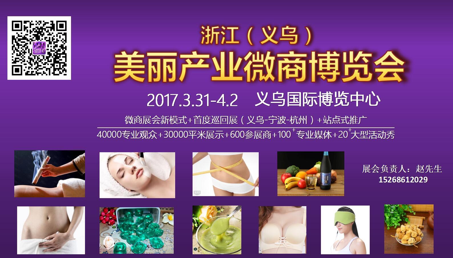 浙江(义乌)美丽产业微商博览会