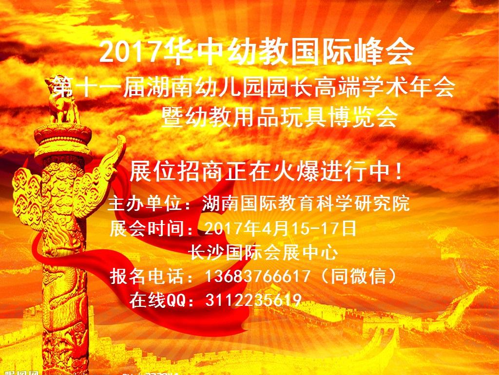 2017华中幼教用品峰会