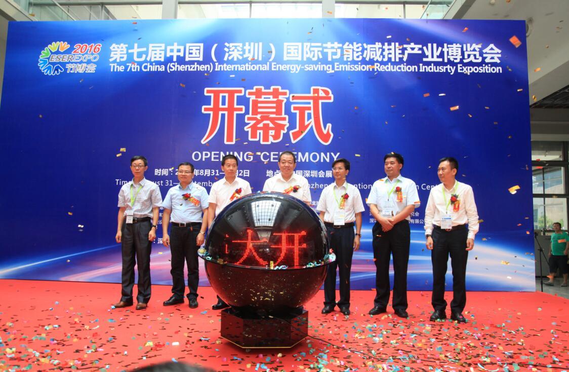 2017年第八届中国(深圳)国际节能减排产业博览会