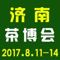 2017山东茶博会