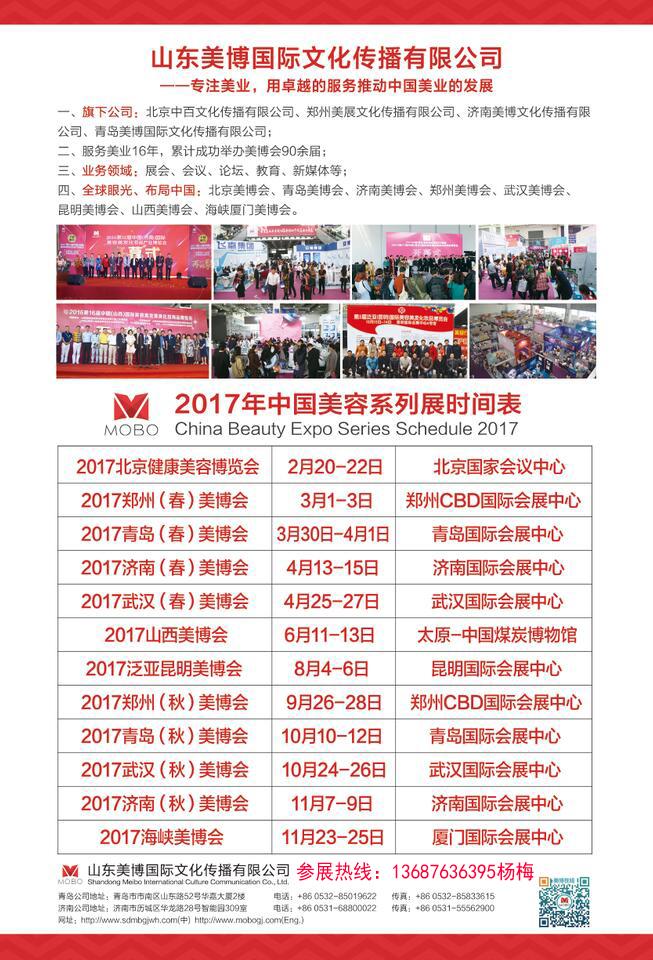 2017年山东青岛美博会