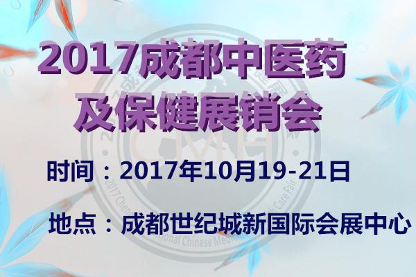 2017成都中医药及保健产业展销会