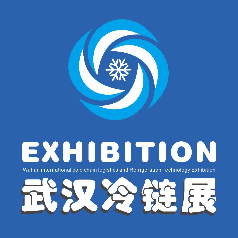 2017武汉国际冷链物流技术设备展览会