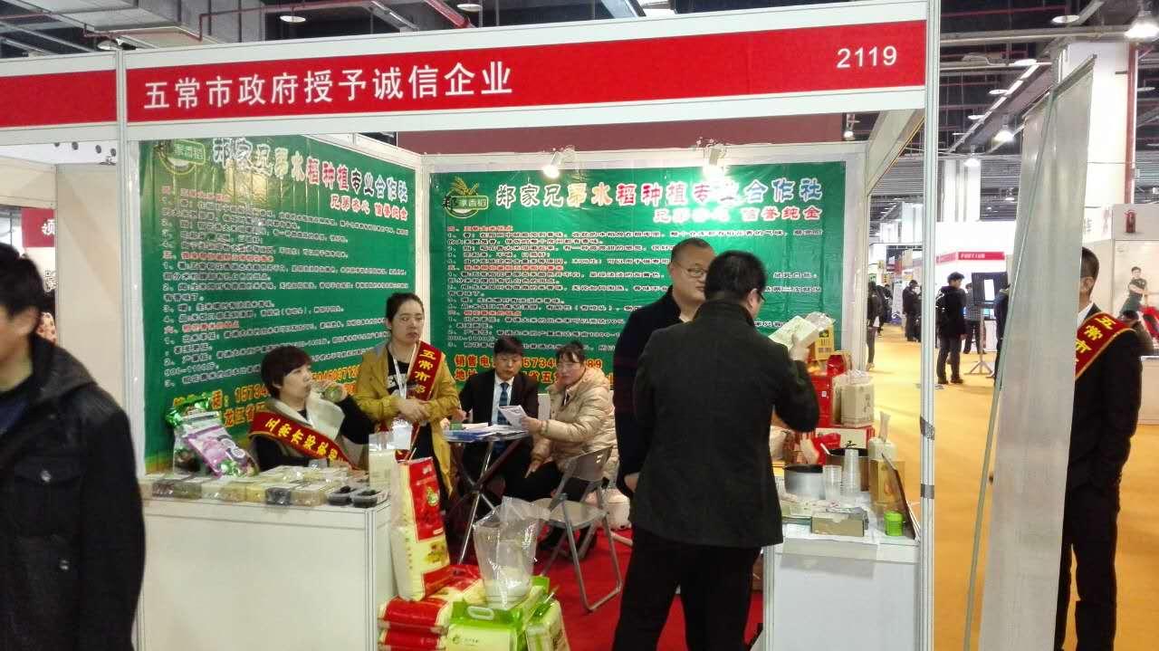 2017上海富硒大米展览会