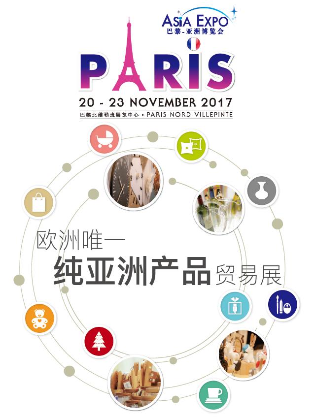 2017年法国巴黎亚洲贸易博览会