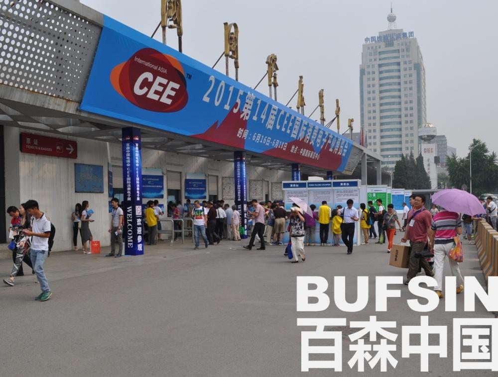 2017第十六届中国国际智能家电暨消费电子博览会