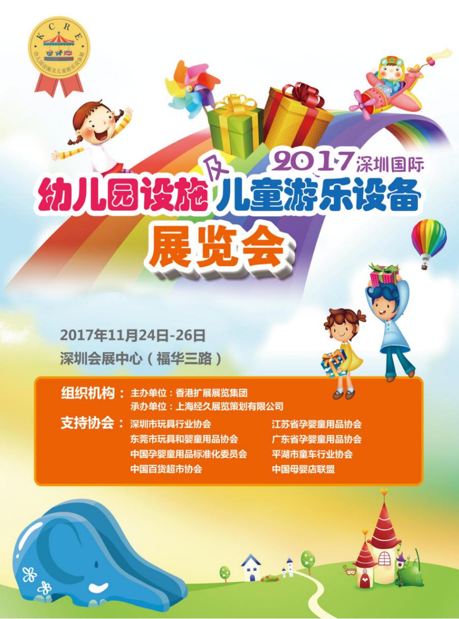2017中国(深圳)儿童游乐设备国际展览会