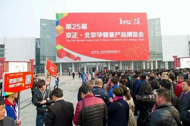2018第27届京正北京孕婴童产品博览会暨京正童装展