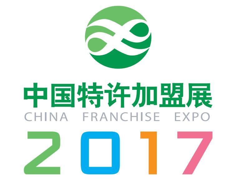 2017中国特许加盟展览会