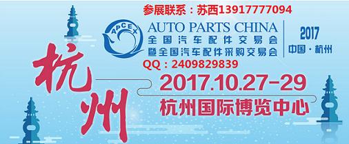 2017年杭州全国汽配会