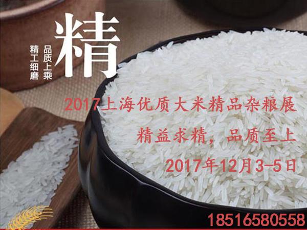 2017上海高端酵素大米展