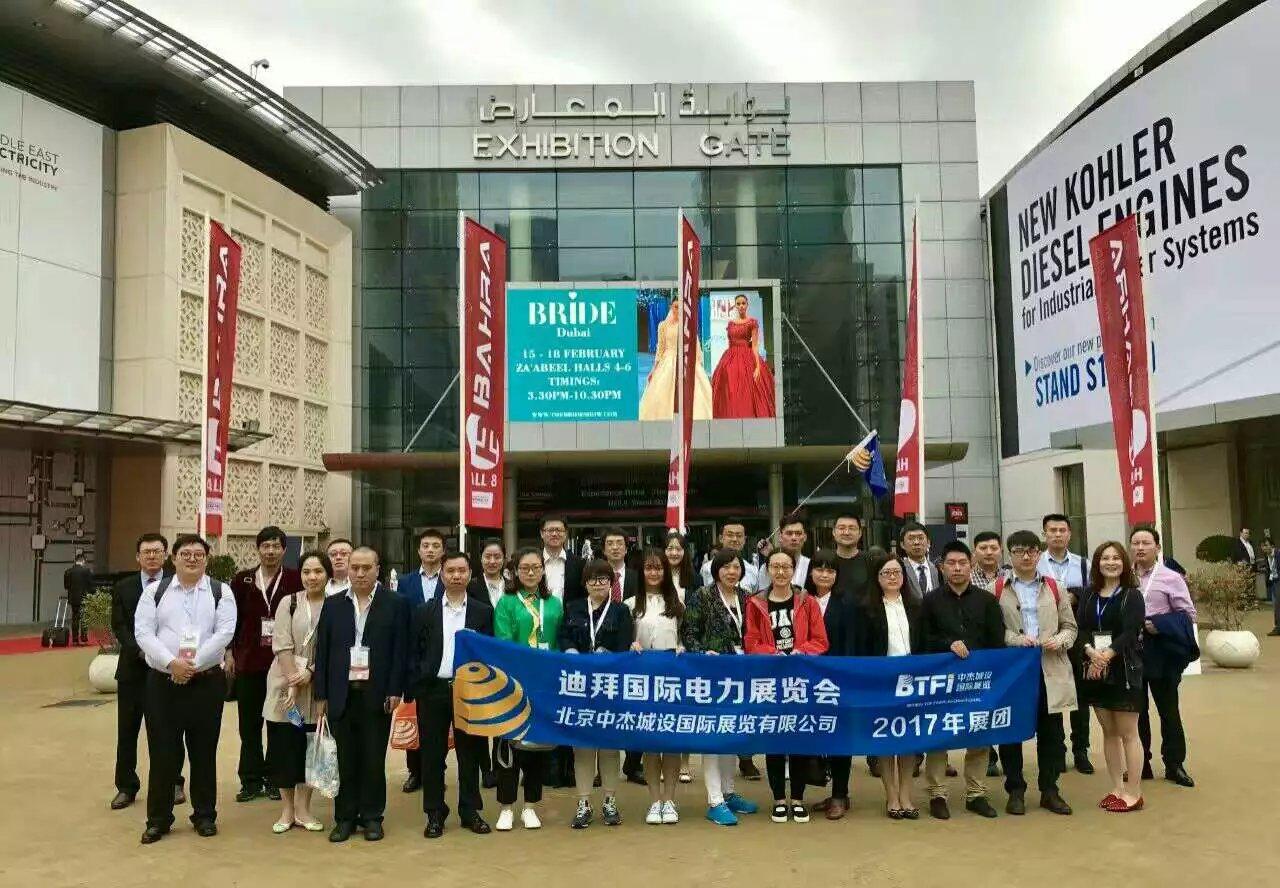 2018年中东国际电力能源及照明展览会(MEE)