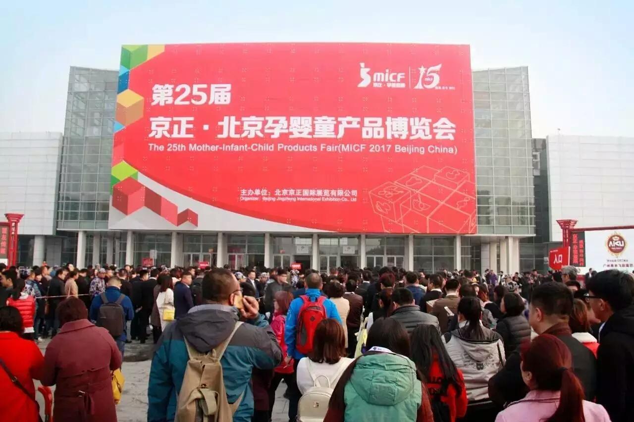 2017第26届京正广州孕婴童产品博览会暨京正童装展