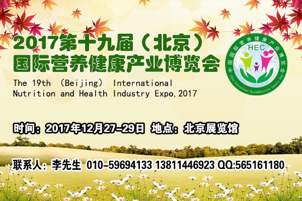 2017北京第十九届保健品展览会
