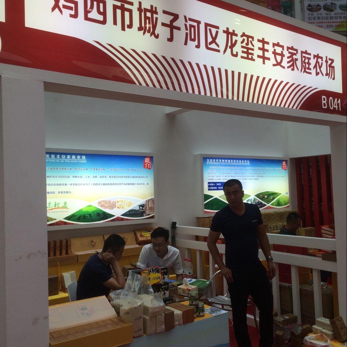 SFEC2017上海优质大米、精品杂粮及设备展览会