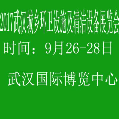 2017武汉城乡环卫设施与固废物处理设备展览会