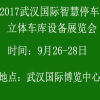 2017武汉国际智慧停车与立体车库设备展览会
