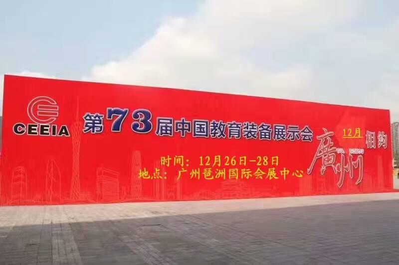 第73届中国教育装备展示会