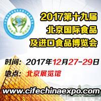 2017第十九届中国(北京)国际食品及进口食品博览会