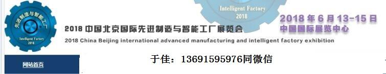 2018中国北京国际先进制造与智能工厂展览会