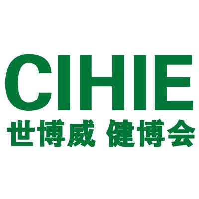 世博威第21届(成都)中国国际健康产业博览会