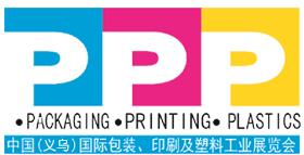 2017中国(义乌)国际包装、印刷及塑料工业展览会