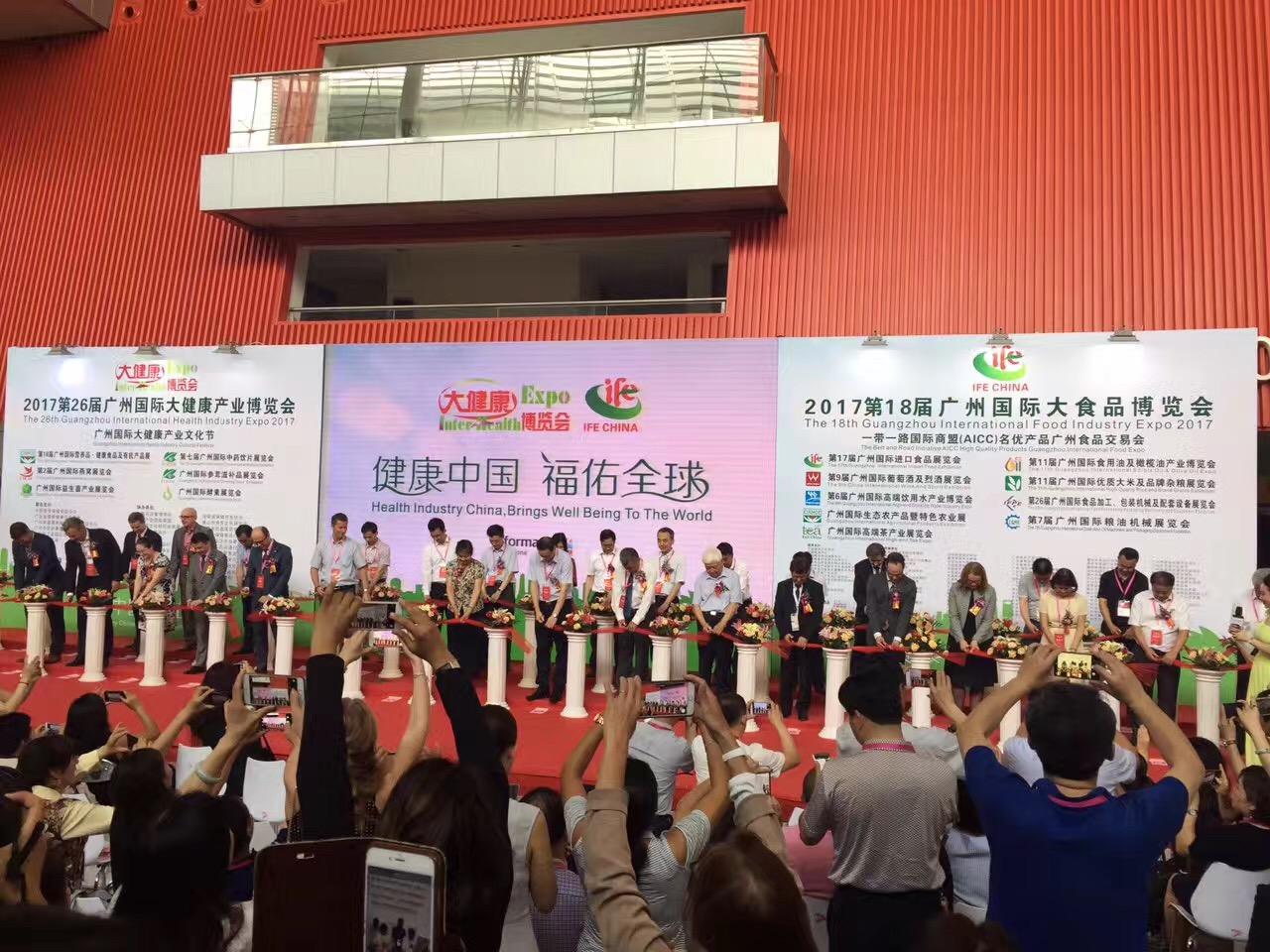 2018年中国农博会