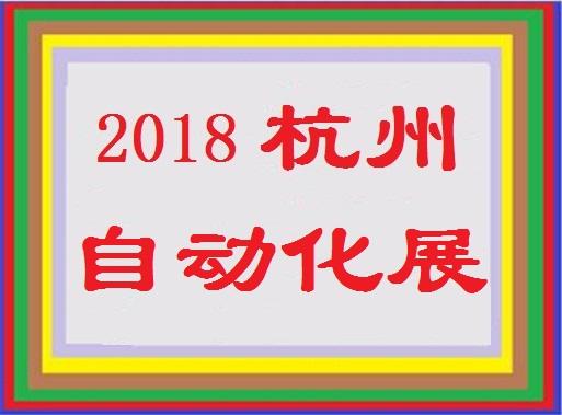 2018杭州自动化展览会( G20峰会主会场 )