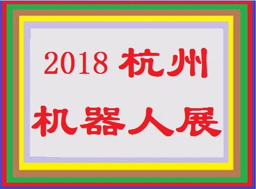 2018杭州机器人展览会( G20峰会主会场 )
