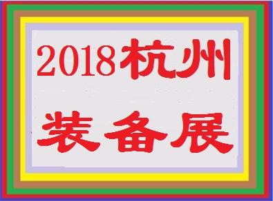 2018浙江制造业博览会(G20峰会场馆)
